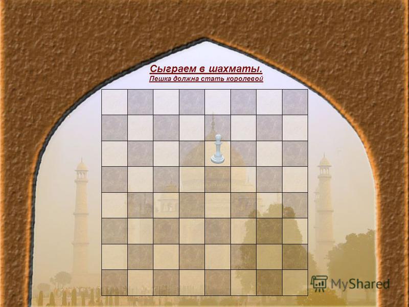 Сыграем в шахматы. Пешка должна стать королевой