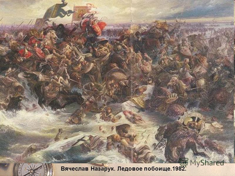 Вячеслав Назарук. Ледовое побоище.1982.