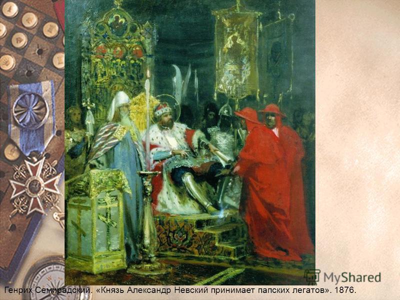 Генрих Семирадский. «Князь Александр Невский принимает папских легатов». 1876.