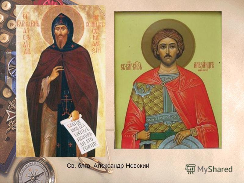 Св. блгв. Александр Невский