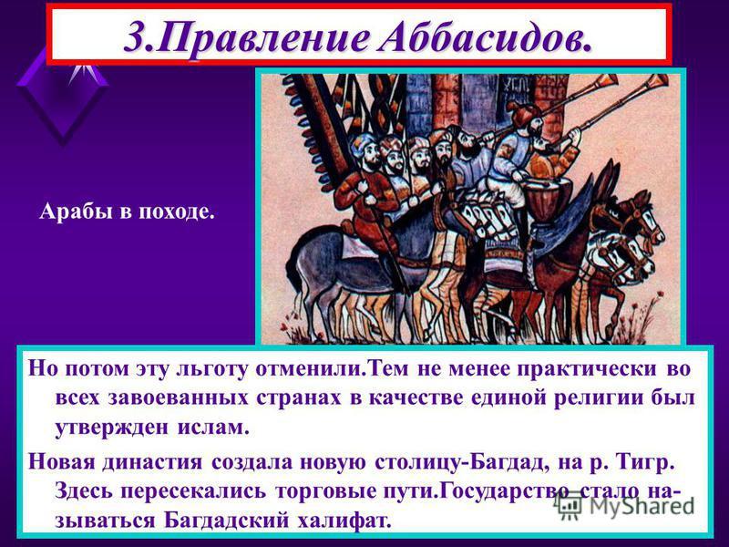 3. Правление Аббасидов. Аббасиды расправились с народом и облагодетельствовали иранцев-из них стали назначать Визиров.Завоевания по- чти прекратились.В халифат вошли Сицилия,Кипр,Крит и Юг Италии.Земля принадлежала халифам, а эмиры(наместники),жили з