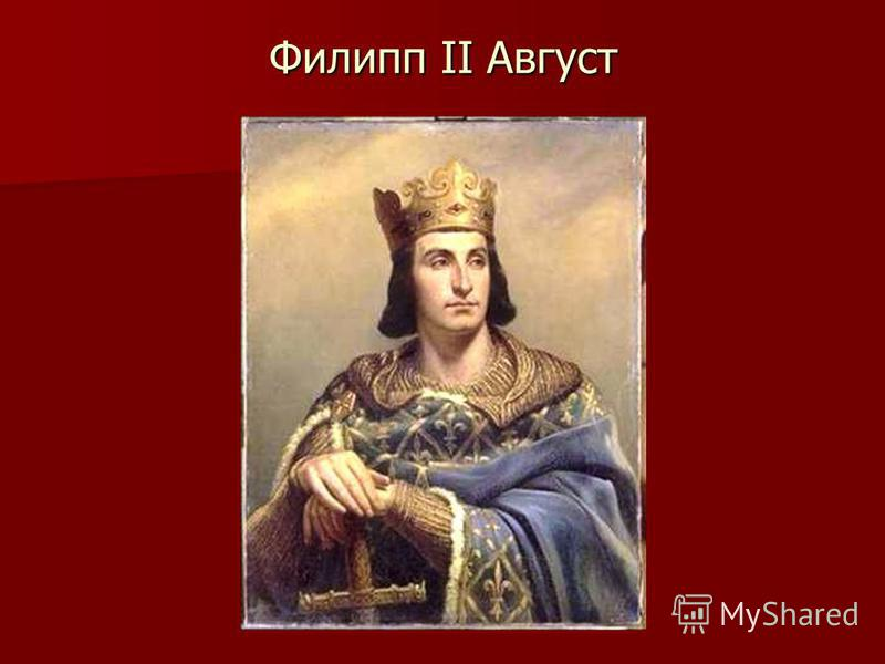 Филипп II Август