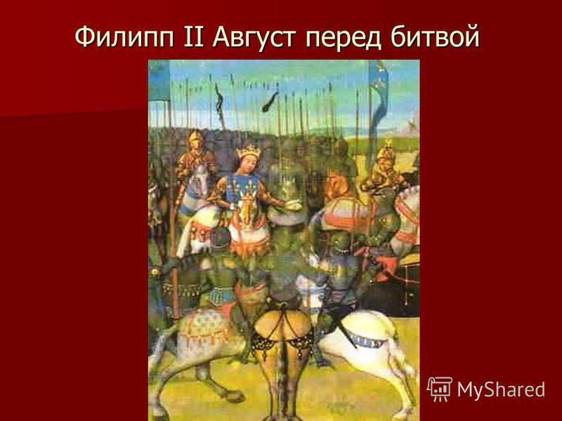 Филипп II Август перед битвой