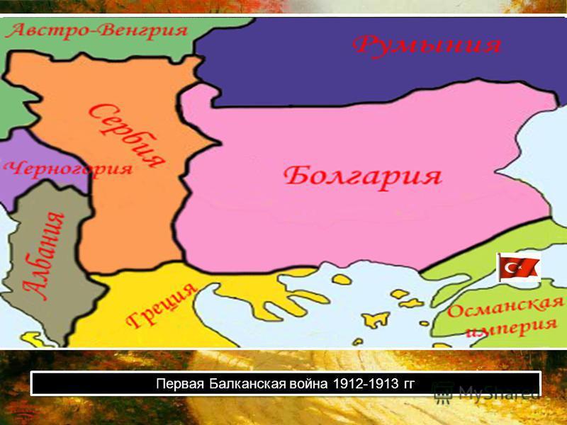 Первая Балканская война 1912-1913 гг