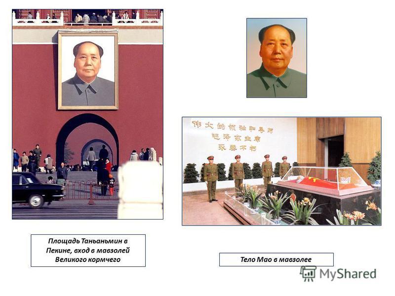 Площадь Таньаньмин в Пекине, вход в мавзолей Великого кормчего Тело Мао в мавзолее