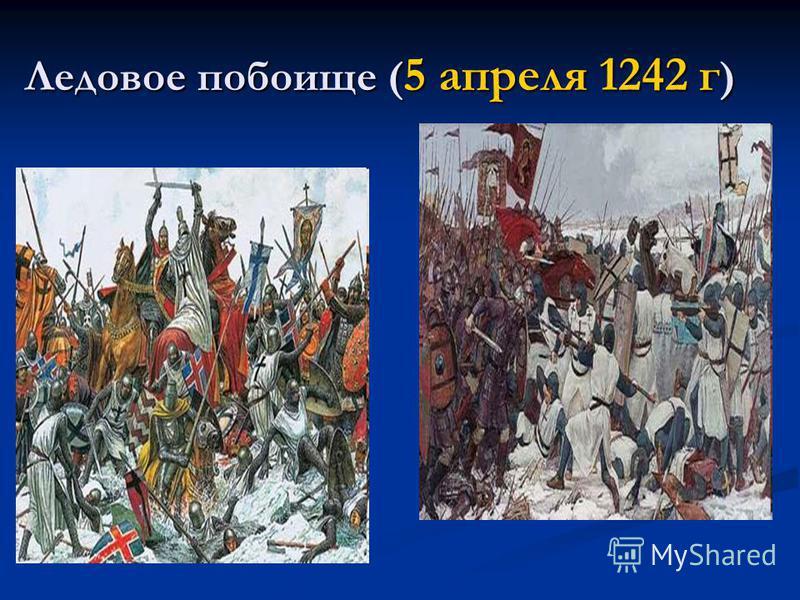 Ледовое побоище ( 5 апреля 1242 г )