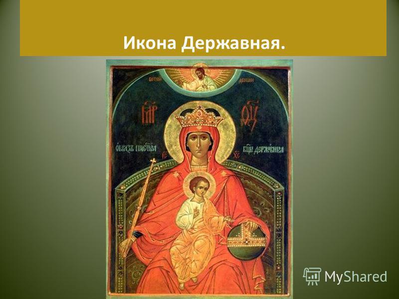 Икона Державная.