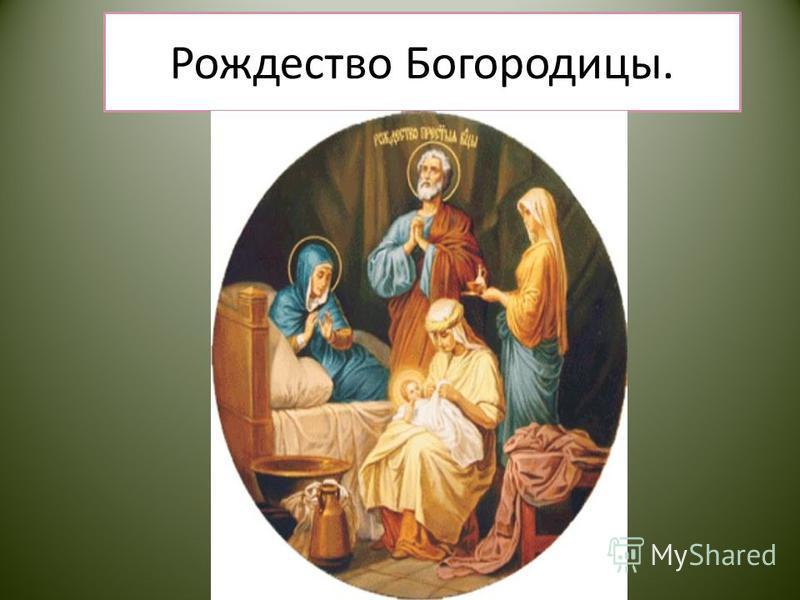 Рождество Богородицы.