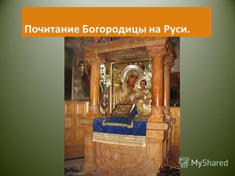 Почитание Богородицы на Руси.