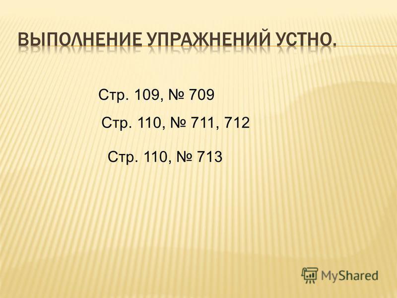 Стр. 109, 709 Стр. 110, 711, 712 Стр. 110, 713