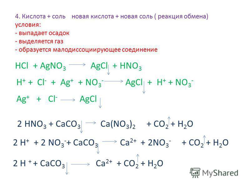 4. Кислота + соль новая кислота + новая соль ( реакция обмена) условия: - выпадает осадок - выделяется газ - образуется малодиссоциирующее соединение HCl + AgNO 3 AgCl + HNO 3 H + + Cl - + Ag + + NO 3 - AgCl + H + + NO 3 - Ag + + Cl - AgCl 2 HNO 3 +