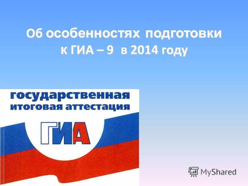 Об особенностях подготовки к ГИА – 9 в 2014 году