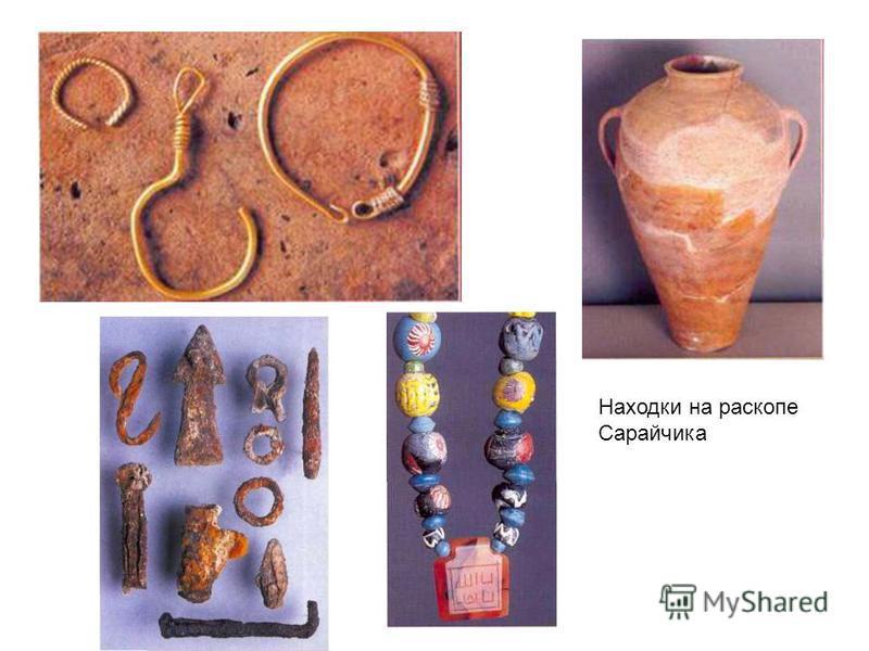 Находки на раскопе Сарайчика