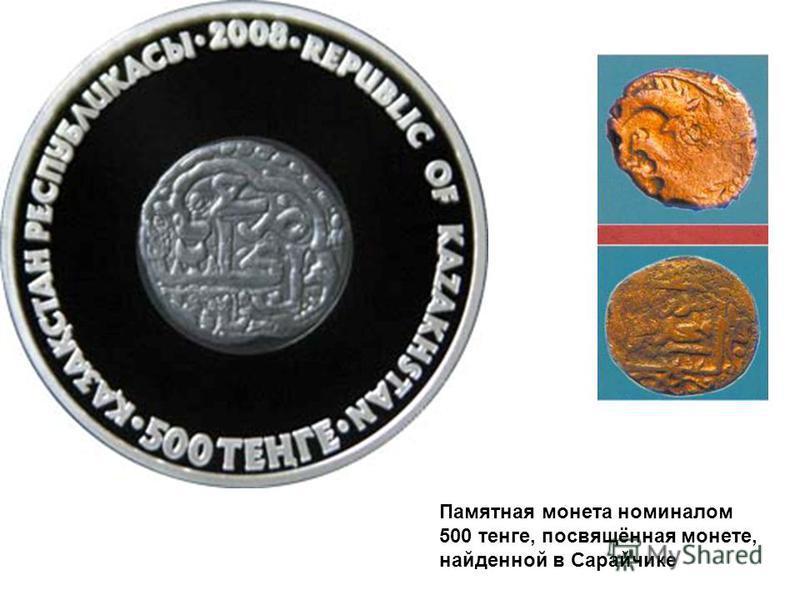 Памятная монета номиналом 500 тенге, посвящённая монете, найденной в Сарайчике