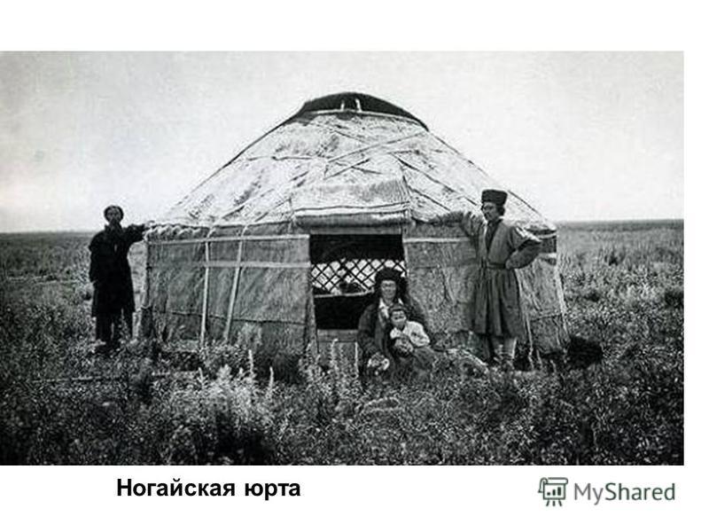 Ногайская юрта