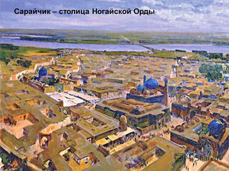 Сарайчик – столица Ногайской Орды