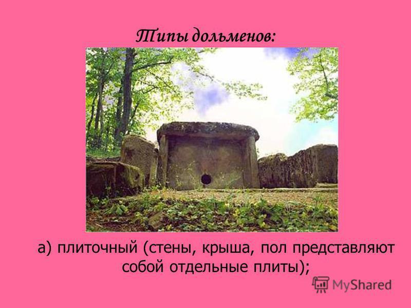 Типы дольменов: а) плиточный (стены, крыша, пол представляют собой отдельные плиты);