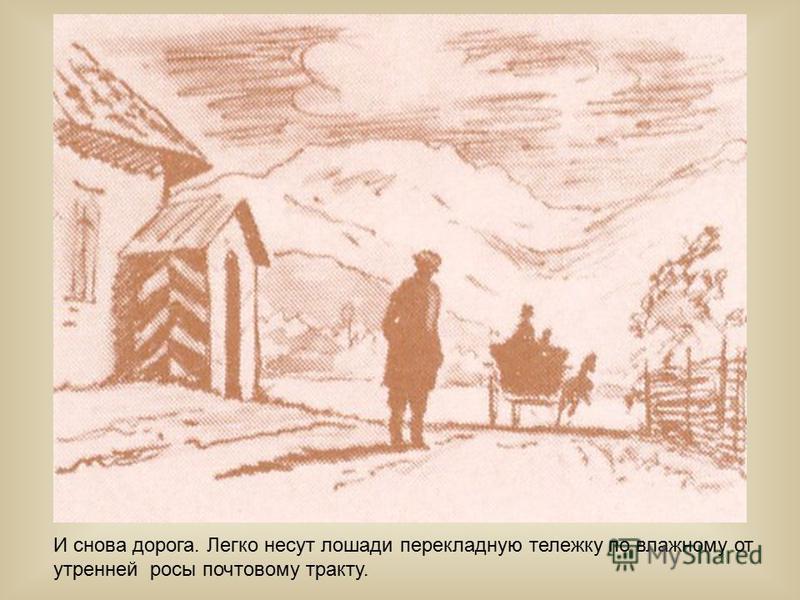 И снова дорога. Легко несут лошади перекладную тележку по влажному от утренней росы почтовому тракту.