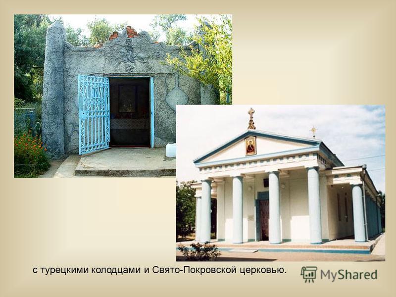 с турецкими колодцами и Свято-Покровской церковью.