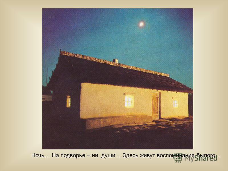 Ночь… На подворье – ни души… Здесь живут воспоминания былого…