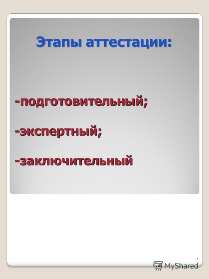 Этапы аттестации: -подготовительный;-экспертный;-заключительный 18