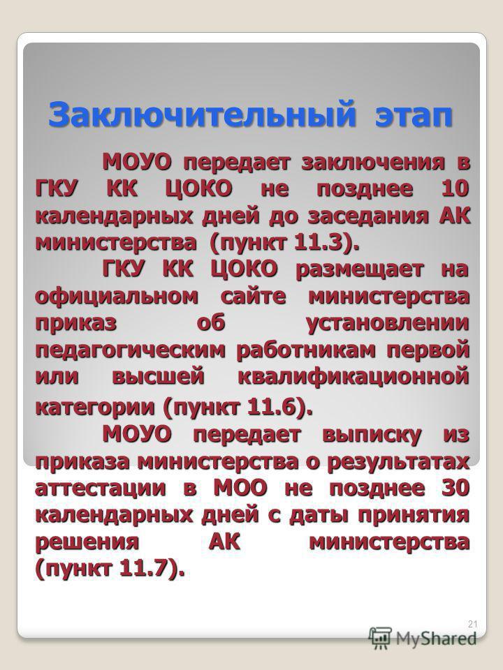 Заключительный этап МОУО передает заключения в ГКУ КК ЦОКО не позднее 10 календарных дней до заседания АК министерства (пункт 11.3). ГКУ КК ЦОКО размещает на официальном сайте министерства приказ об установлении педагогическим работникам первой или в