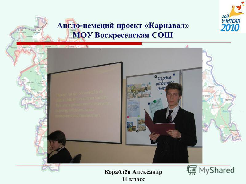 Коллективный проект МОУ Видновской СОШ 9