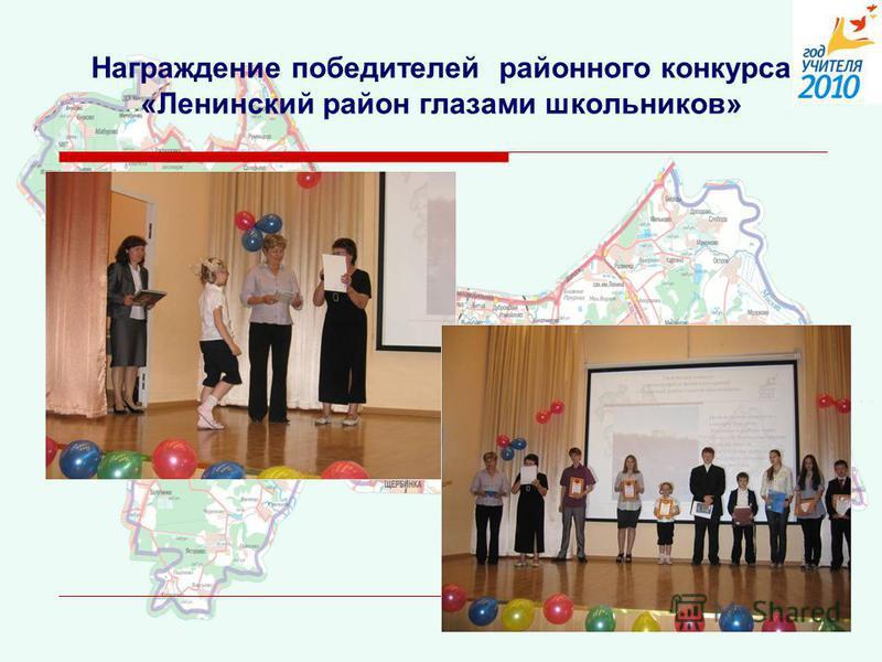 Награждение победителей и призеров регионального этапа всероссийской олимпиады школьников