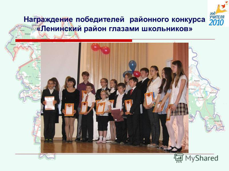 Награждение победителей районного конкурса «Ленинский район глазами школьников»