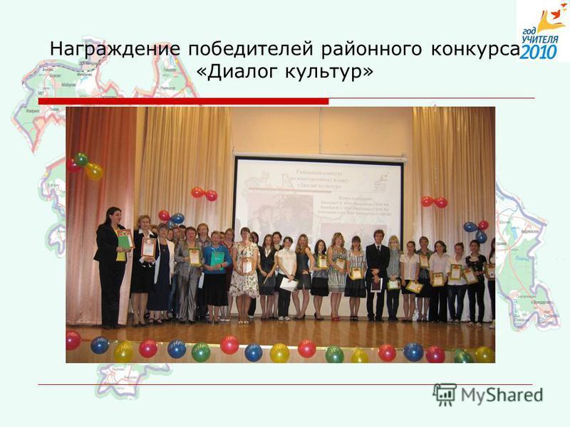 Награждение победителей районного конкурса «Диалог культур»