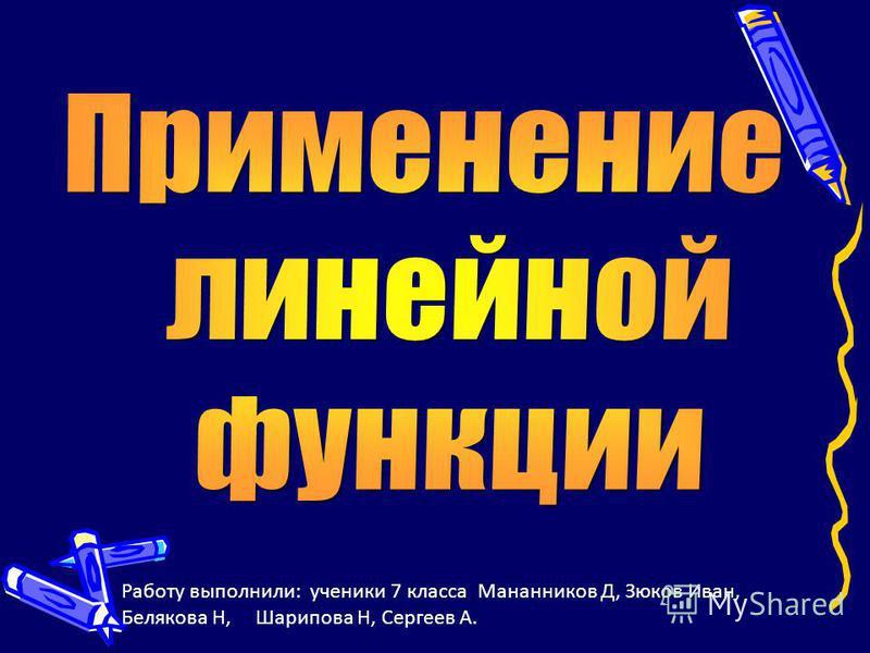 Работу выполнили: ученики 7 класса Мананников Д, Зюков Иван, Белякова Н, Шарипова Н, Сергеев А.