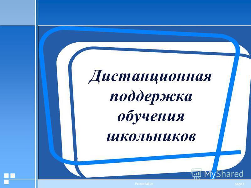 page 1 Presentation Дистанционная поддержка обучения школьников