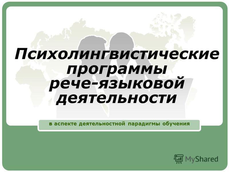 Психолингвистические программы рече-языковой деятельности в аспекте деятельностной парадигмы обучения