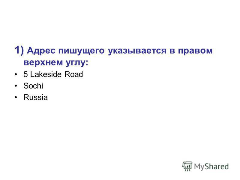 1) Адрес пишущего указывается в правом верхнем углу: 5 Lakeside Road Sochi Russia