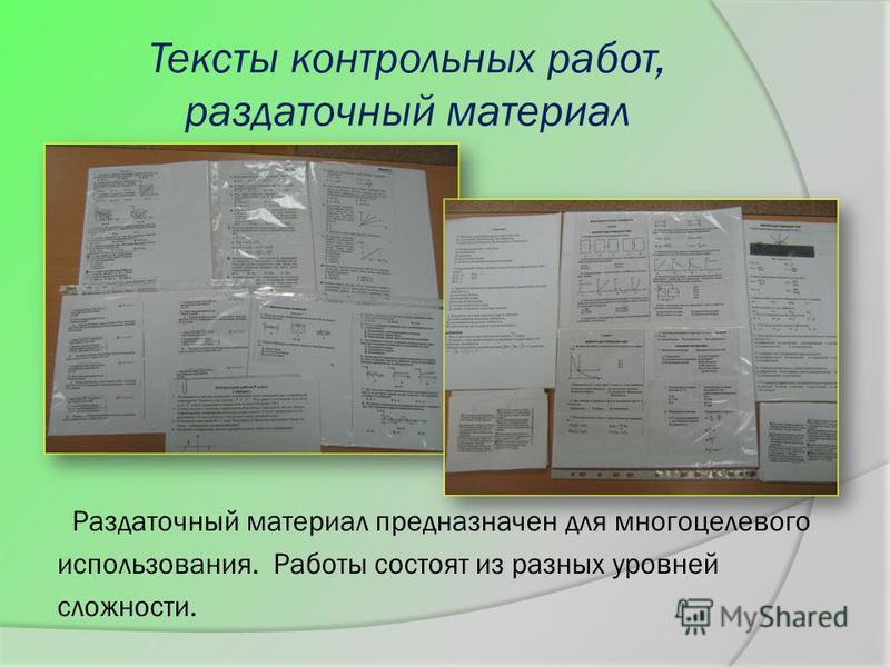 Тексты контрольных работ, раздаточный материал Раздаточный материал предназначен для многоцелевого использования. Работы состоят из разных уровней сложности.