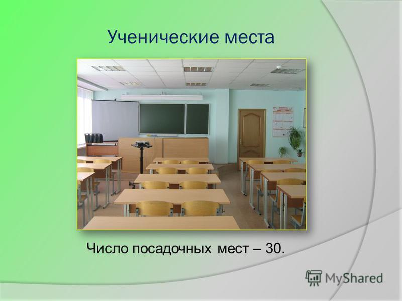 Ученические места Число посадочных мест – 30.