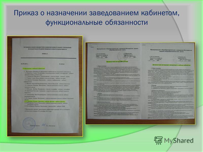 Приказ о назначении заведованием кабинетом, функциональные обязанности