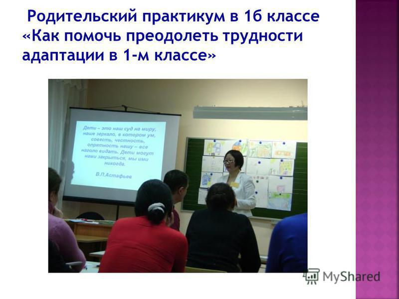 Родительский практикум в 1 б классе «Как помочь преодолеть трудности адаптации в 1-м классе»