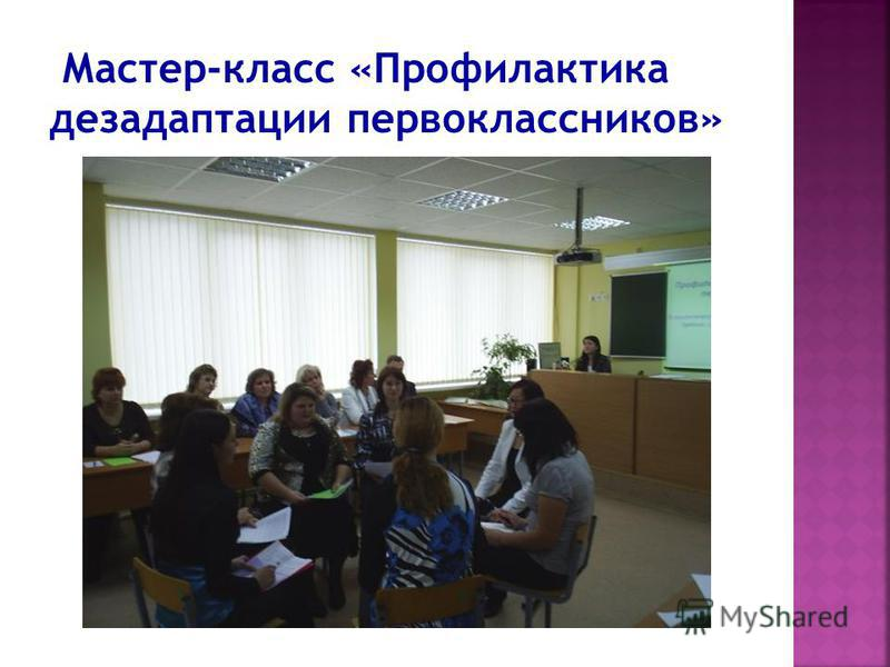 Мастер-класс «Профилактика дезадаптации первоклассников»