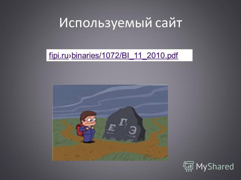 Используемый сайт fipi.rufipi.rubinaries/1072/BI_11_2010.pdfbinaries/1072/BI_11_2010.pdf