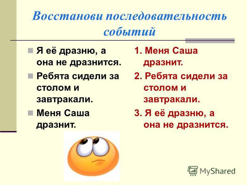 8. Мальчик считал, что у него больше … А) апельсин Б) мандарин В) яблоко