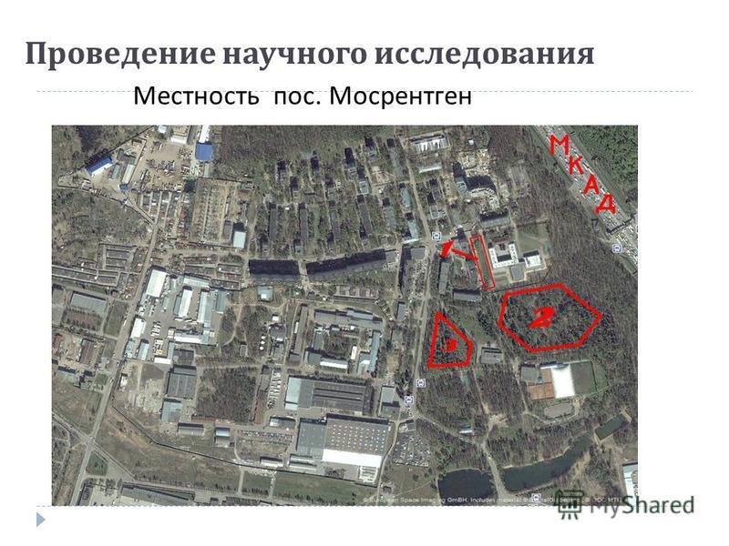 Проведение научного исследования Местность пос. Мосрентген