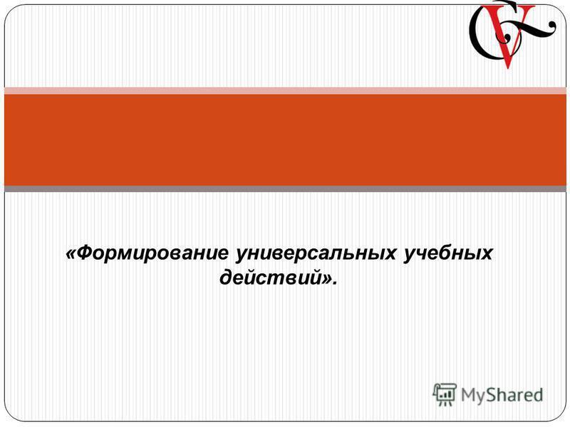 «Формирование универсальных учебных действий».