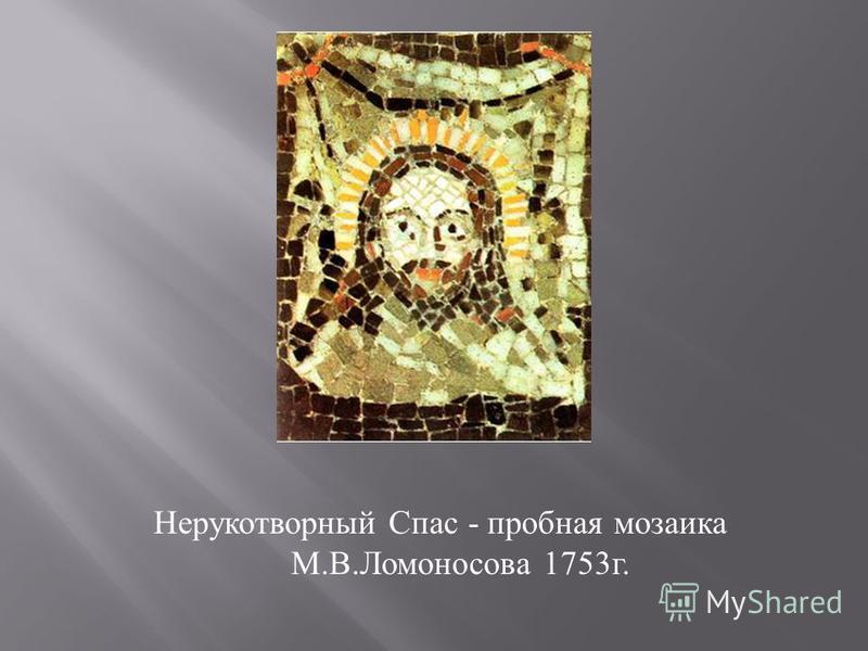Нерукотворный Спас - пробная мозаика М. В. Ломоносова 1753 г.