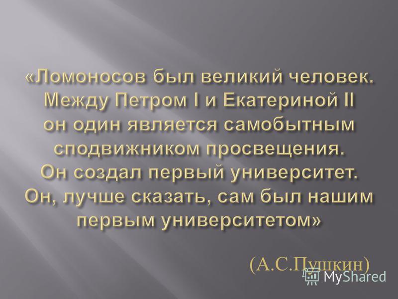 ( А. С. Пушкин )