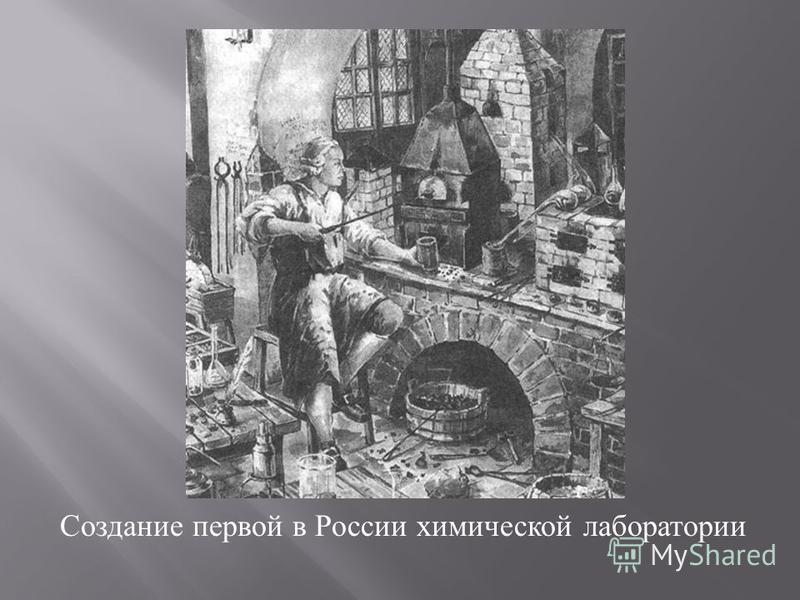 Создание первой в России химической лаборатории