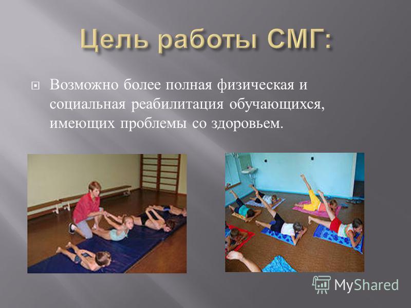 Возможно более полная физическая и социальная реабилитация обучающихся, имеющих проблемы со здоровьем.