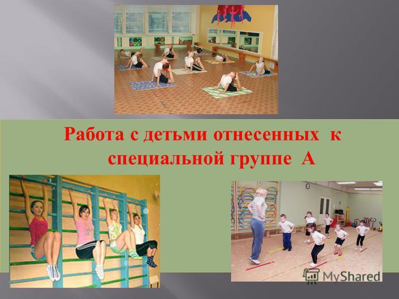 Работа с детьми отнесенных к специальной группе А