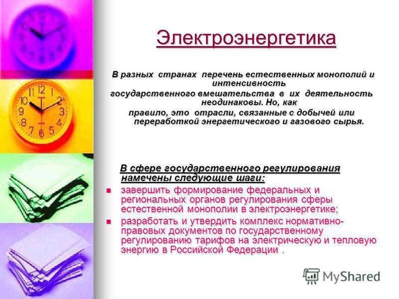 Презентация на тему Государственное регулирование естественных  4 Электроэнергетика