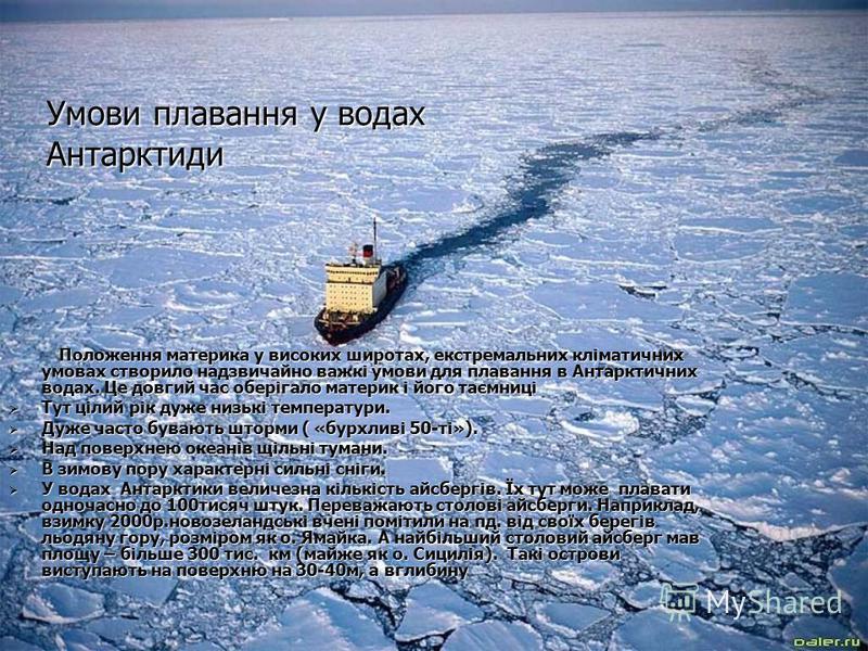 Умови плавання у водах Антарктиди Положення материка у високих широтах, екстремальних кліматичних умовах створило надзвичайно важкі умови для плавання в Антарктичних водах. Це довгий час оберігало материк і його таємниці Положення материка у високих
